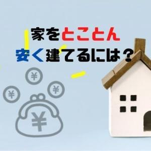 家をとことん安く建てるには?