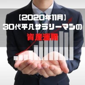 【少し回復】30代の平凡サラリーマンの資産運用の状況を公開【2020年11月】