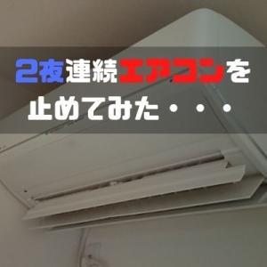2夜連続エアコンを止めてみた・・・室温はどうなる?