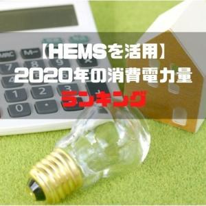 2020年の消費電力量ランキング【HEMSを活用】