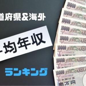 都道府県別&海外の平均年収ランキング!