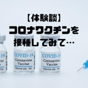 【体験談】コロナワクチンを接種してみて…