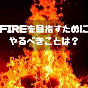 FIREを目指すためにまずやるべきことは?