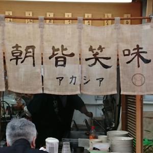 四国中央市で朝ラーメンが食べられる『朝皆笑味(アカシア)』
