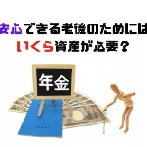 老後のための資産はいくら必要?安心して暮らすために必要な額は?