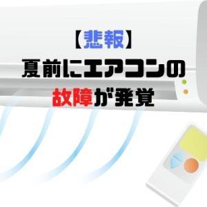 【悲報】夏前に2014年製日立のエアコンの故障が発覚