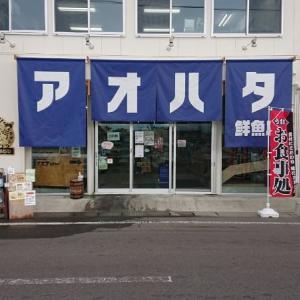 朝から新鮮すぎる海鮮丼が食べられる『アオハタ鮮魚店』