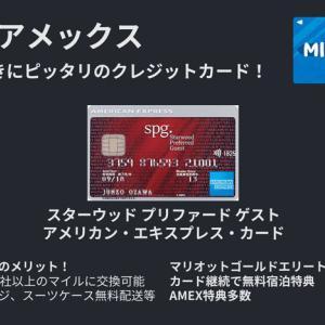 SPGアメックスは陸マイラーにとって、メリット大!旅行好きにピッタリのクレジットカード