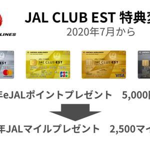 JAL CLUB EST特典変更!毎年5,000円分のeJALポイントが毎年2,500マイルに変更!2020年7月から