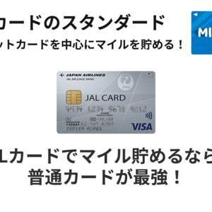 JALカードでマイル貯めるなら!JAL普通カードが最強!100円毎1マイルたまる!