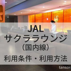 JALサクララウンジ国内線の利用条件と利用方法とは