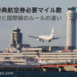 JAL特典航空券の必要マイル数はどのくらい?国内線と国際線の特典航空券の違いとは