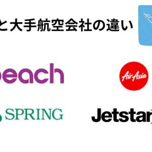 LCCと大手航空会社(JAL、ANA)の違いとは?
