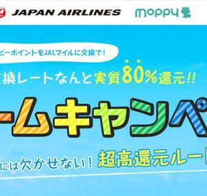 JAL交換率80%!モッピーのJALドリームキャンペーンはJALマイル貯めるのに最強!