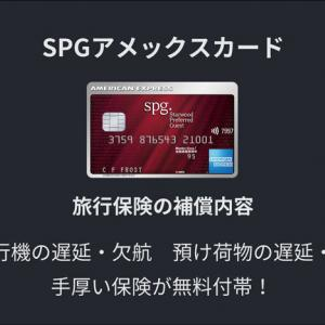 SPGアメックス 旅行保険の補償が充実!手厚い保険が無料付帯!