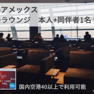 SPGアメックス 空港ラウンジは本人+同伴者1名が無料!国内空港40以上で利用可能!