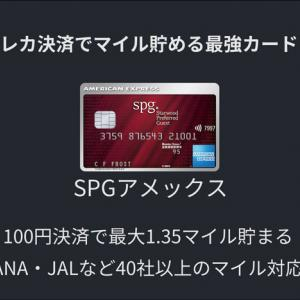 SPGアメックス クレカ決済でマイル貯める最強カード!100円決済、最大1.35マイル貯まる!