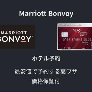 マリオットグループのホテルを最安値で予約する方法!