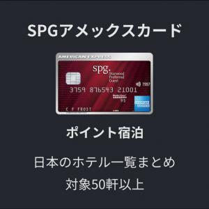 SPGアメックス ポイント宿泊特典 日本の対象ホテル一覧まとめ!