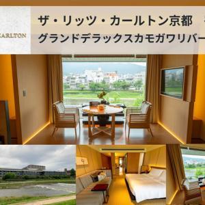 ザ・リッツ・カールトン京都の宿泊記 鴨川・東山を眺める贅沢なひととき。