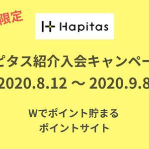 ハピタス 入会キャンペーン!1,000円分ポイントもらえる!