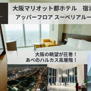 大阪マリオット都ホテルの宿泊記 あべのハルカス高層階!圧巻の眺望! ブログレビュー