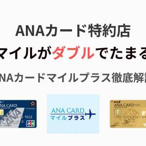 ANAカード特約店ならダブルでマイルが貯まる!ANAカードマイルプラスを徹底解説