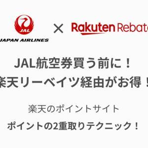 JAL航空券を買う前に!楽天リーベイツ経由がお得!最大10%還元!
