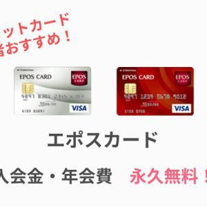 エポスカード 徹底解説!初心者におすすめクレジットカード!