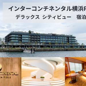 インターコンチネンタル横浜Pier8 宿泊記 みなとみらい潮風感じる埠頭のプライベート空間 ブログレビュー
