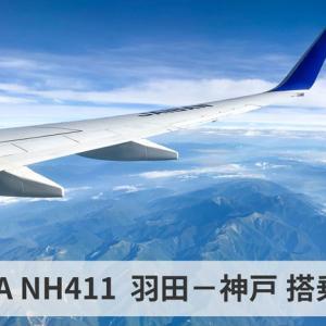ANA 羽田-神戸 NH411便 搭乗記