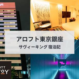 アロフト東京銀座 宿泊記 ルーフトップバーが魅力!カジュアルな独創ホテル ブログレビュー