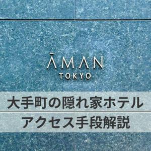 都会の隠れ家!アマン東京 アクセス手段解説 東京駅、大手町駅からホテルまで!