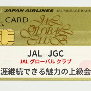 魅力のJAL上級会員!JGCは年会費のみで生涯継続できるステータス!JALグローバルクラブ