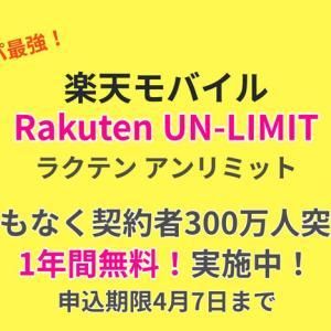 【4月7日まで】1年間無料!コスパ最強!楽天モバイル「Rakuten UN-LIMIT(アンリミット)」を徹底解説!スマホ購入でポイント還元!