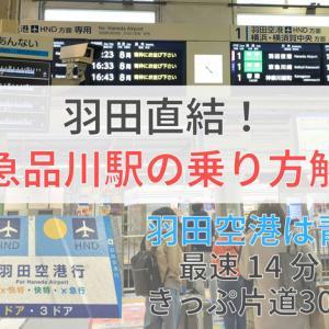 羽田空港へ直結!京急品川駅の乗りかた