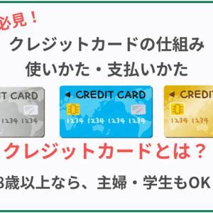 クレジットカードとは?使い方・仕組み・支払い・作り方のクレカ基礎知識!