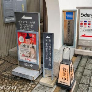 圓徳院・アメックス京都特別観光ラウンジ 訪問記