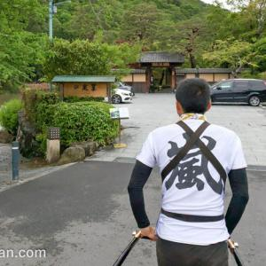 京都・嵐山4つ星ホテル! 翠嵐ラグジュアリーコレクションホテル京都 月の音 宿泊記