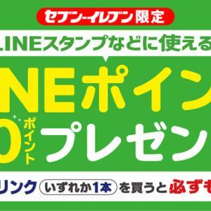 【8/18まで】セブン限定!LINEポイント50Pがドリンク購入で必ずもらえるキャンペーン実施中!