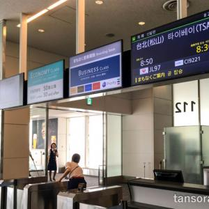 JAL 羽田→台北(松山) JL97便 ビジネスクラス搭乗記