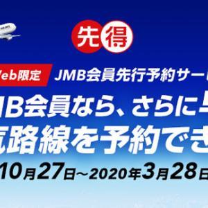 8月25日から!JAL先得が一斉発売開始!