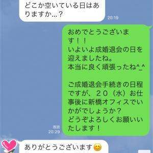成婚報告|30代女性会員さん、またまたご成婚誕生です!!