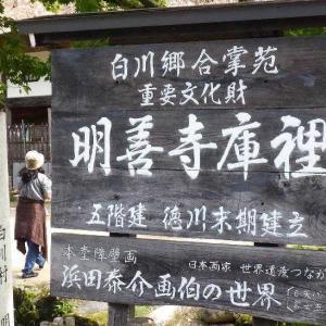 世界遺産「白川郷」明善寺庫裡郷土館、屋根裏です。(^_^)/