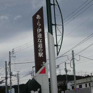 東北にある道の駅、驚きました・・・ ( ̄ー ̄; ヒヤリ
