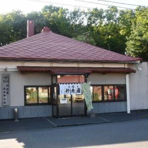 2021年9月6日「竹老園東家総本店・庭園(北海道・釧路市)」湖畔に構える老舗蕎麦屋