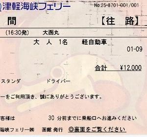 (再)2013年10月1日 初めての車中泊 命を賭けてる人達「大函丸」