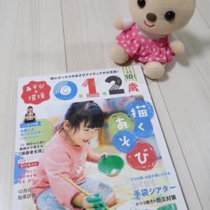 学研 保育月刊誌『あそびと環境0.1.2歳 10月号』(^○^) 教師用 保育雑誌 乳児 未満児保育