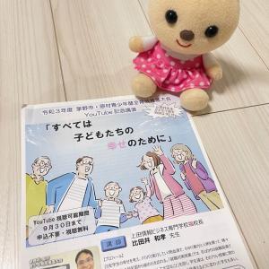比田井和孝先生 YouTube記念公演『すべては子どもたちの幸せのために』長野県 茅野市 原村 ウエジョビ 上田情報ビジネス専門学校
