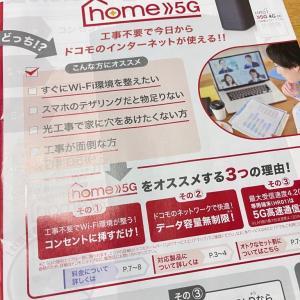 docomo home 5Gが0円!?